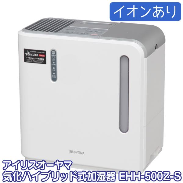 加湿器【送料無料】 気化ハイブリッド式加湿器(イオン有)EHH-500Z-Sシルバー【アイリスオーヤマ 風邪予防 乾燥対策 加湿 IRISOHYAMA】