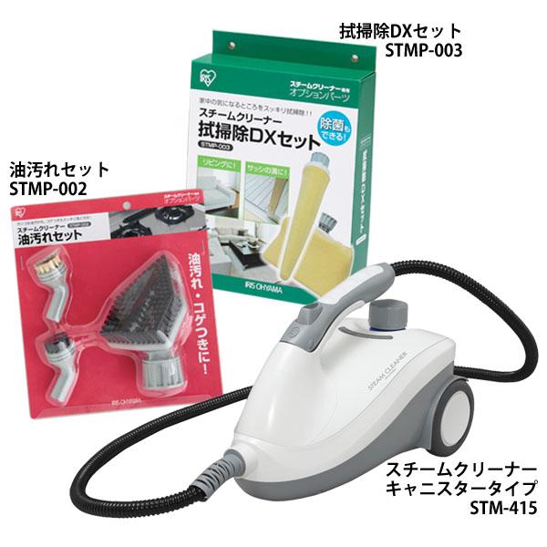 【送料無料】アイリスオーヤマ スチームクリーナー キャニスタータイプ STM-415PR ホワイト 充電式スティッククリーナー【買】