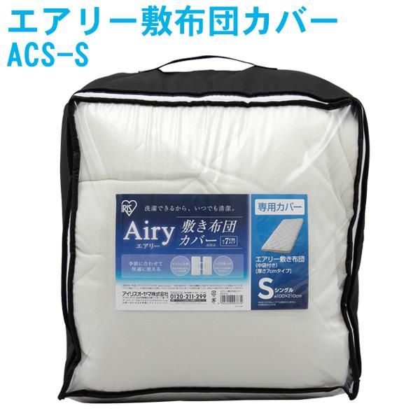 アイリスオーヤマ エアリー敷布団カバー ACS-S エアリープラス