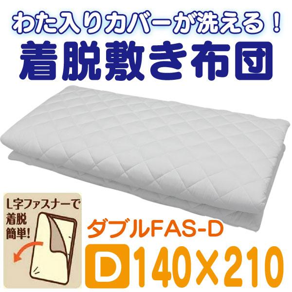 【送料無料】洗える着脱敷き布団 FAS-D