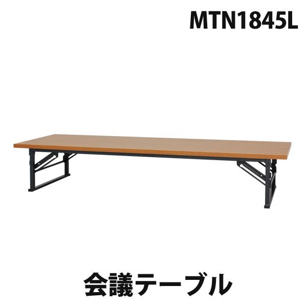 アイリスオーヤマ 会議テーブルMTN1845L木