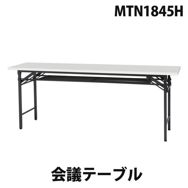 アイリスオーヤマ 会議テーブルMTN1845H白
