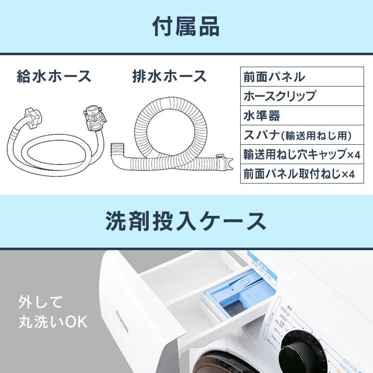 ドラム式洗濯機8.0kgホワイトFL81R-W送料無料ドラム式洗濯機洗濯機ドラム式温水全自動部屋干しタイマー衣類洗濯ランドリードラム式温水洗浄温水コースなるほど家電白物家電アイリスオーヤマ