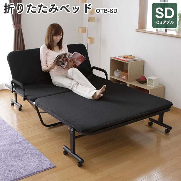 【送料無料】アイリスオーヤマ 折りたたみベッドセミダブルOTB-SD