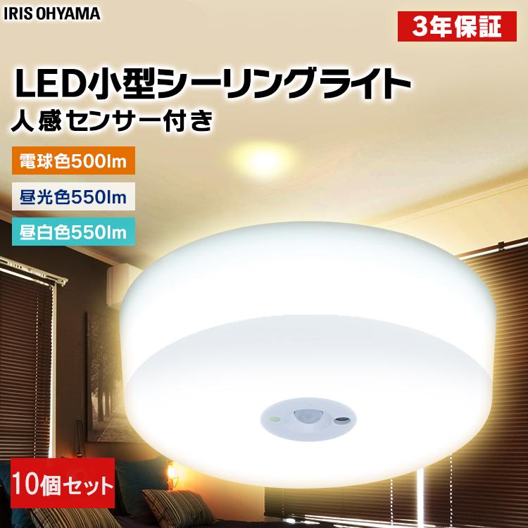 【10個セット】小型シーリングライト 人感センサー付 LED コンパクト おしゃれ SCL5LMS-HL SCL5NMS-HL SCL5DMS-HL 電球色 昼白色 昼光色 照明器具 シーリングライト センサー 小型 ライト 電気 アイリスオーヤマ パック[12ss]