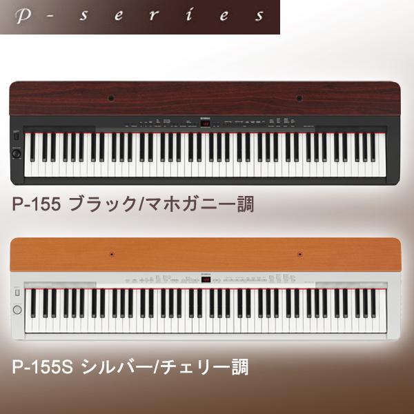 【YAMAHA/ヤマハ】電子ピアノP-155 ブラック/マホガニー調・シルバー/チェリー調【TC】【お取寄せ品】