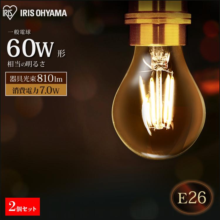 【2個セット】フィラメント電球 LEDフィラメント電球 E26 60W 非調光 昼白色・電球色 810lm LED電球 電球 クリア 乳白 LDA7N-G-FC アイリスオーヤマ モダン 北欧 レトロ ヴィンテージ インテリア パック おしゃれ