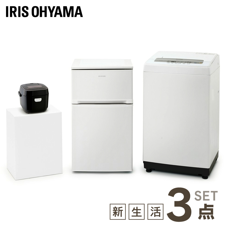 [5%OFFクーポン有]家電セット 新生活 3点セット 冷蔵庫 81L + 洗濯機 5kg + 炊飯器 3合 送料無料 家電セット 一人暮らし 新生活 新品 アイリスオーヤマ