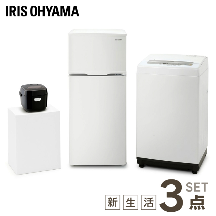 [5%OFFクーポン有]家電セット 新生活 3点セット 冷蔵庫 118L + 洗濯機 5kg + 炊飯器 3合 送料無料 家電セット 一人暮らし 新生活 新品 アイリスオーヤマ