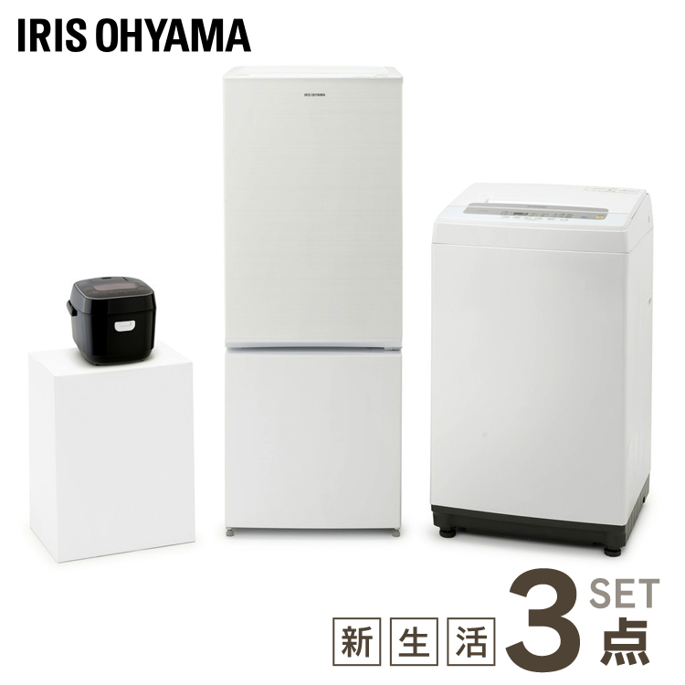 [5%OFFクーポン有]家電セット 新生活 3点セット 冷蔵庫 156L + 洗濯機 5kg + 炊飯器 3合 送料無料 家電セット 一人暮らし 新生活 新品 アイリスオーヤマ