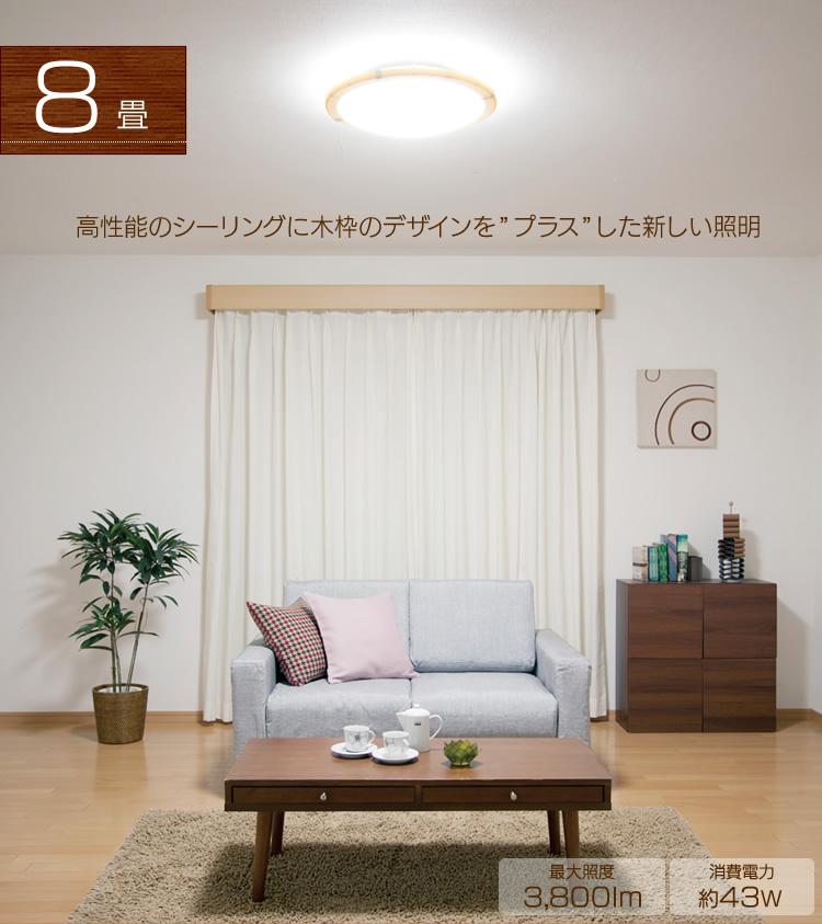 akarie: IRIS Ohyama ceiling light with stylish 8 wood LED ceiling ...