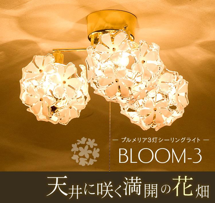 [エントリーでP5倍]シーリングライト【送料無料】おしゃれ 照明 3灯 Bloom ブーケシーリングライト【天井照明 ロココ調 インテリア照明 】キシマ GEM-6901 ブーケタイプ オシャレ かわいい シーリング ライト 明かり【DC】【B】