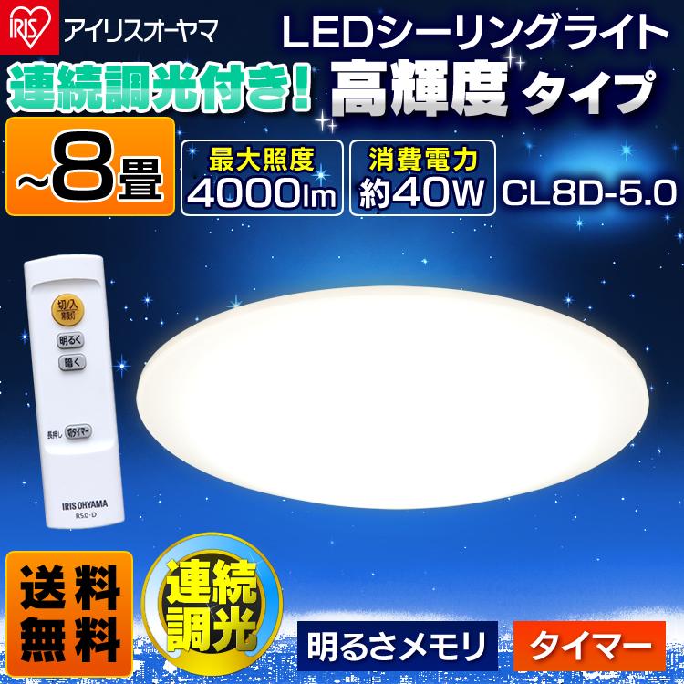 LEDライト メタルサーキットシリーズ CL8D-6.0 8畳 省エネ インテリア照明 和室 明るい インテリア ダイニング 天井照明 寝室 LED あす楽対応 シンプルタイプ シーリングライト 照明 節電 おしゃれ 調光 照明器具 アイリスオーヤマ リビング [クーポン利用で500円オフ]