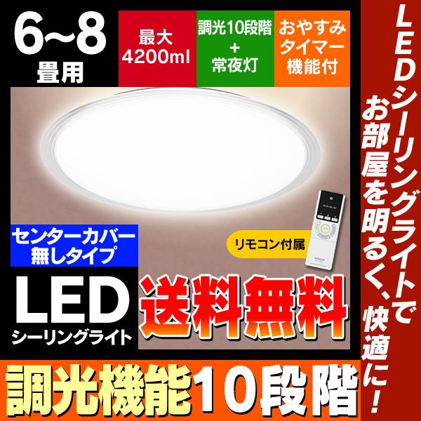 【送料無料】アイリスオーヤマ LEDシーリングライト【6~8畳用】4200lm CL8D-A1【センターカバー無】 ライト/照明/天井照明/明かり/家庭用/室内照明 LEDシーリン