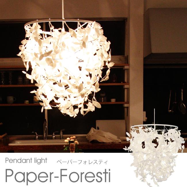 空気清浄ができるECOな照明!PaPer-Foresti Pendant lamP ペーパーフォレスティ ペンダントライト [送料無料 北欧 ダイニング ナチュラル アンティーク かわいい ランプ ECO 光触媒 ]【TC】【DIC】【取寄品】
