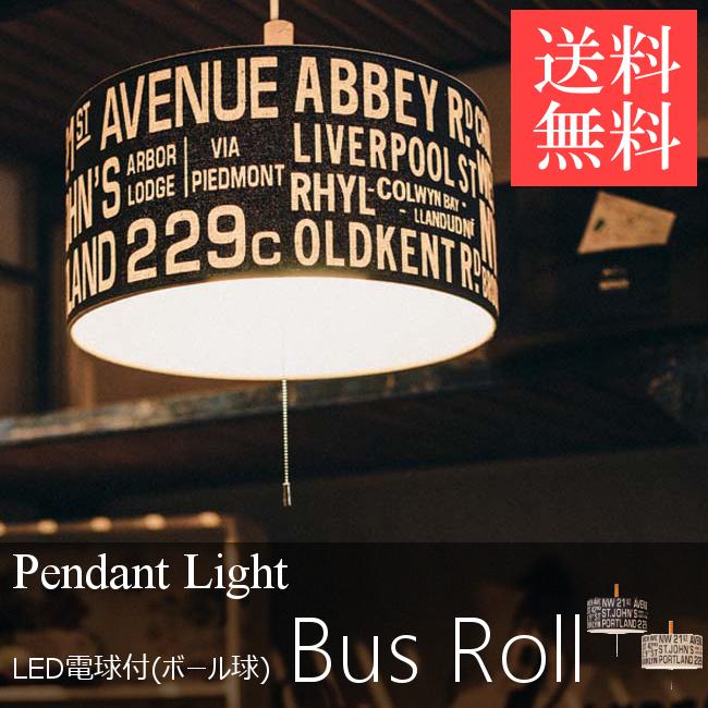 【送料無料】【天井照明 おしゃれ】【B】ペンダントライト Bus Roll LamP バスロールランプ【インテリア照明 リビング ダイニング】 LT-1122 BK・IV ブラック・アイボリー【TC】 【IF】