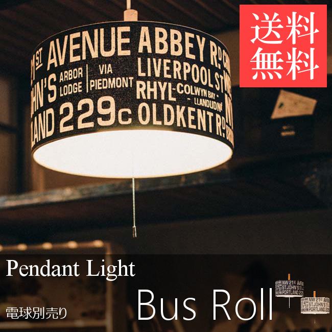 【送料無料】【天井照明 おしゃれ】【B】ペンダントライト Bus Roll LamP バスロールランプ【インテリア照明 リビング ダイニング】 LT-1123 BK・IV ブラック・アイボリー【TC】 【IF】