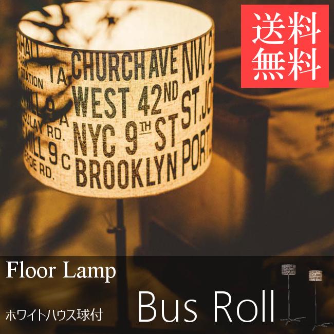 【送料無料】【間接照明 おしゃれ】【B】フロアライト Bus Roll Floor LamP バスロールフロアランプ【インテリア照明 リビング ダイニング】LT-1264 BK・IV ブラック・アイボリー【TC】【IF】