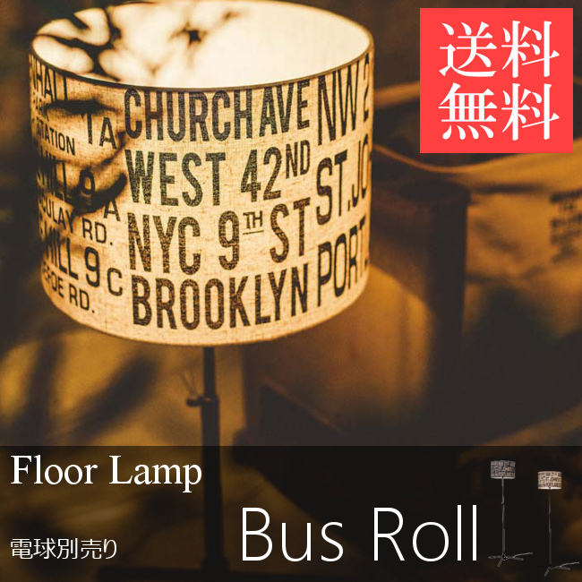 【送料無料】【間接照明 おしゃれ】【B】フロアライト Bus Roll Floor Lamp バスロールフロアランプ【インテリア照明 リビング ダイニング】LT-1266 BK・IV ブラック・アイボリー【TC】 【IF】