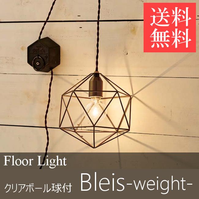 間接照明 おしゃれ フロアライト Bleis -weight- ブレイス -ウェイト-【インテリア照明 リビング ダイニング】 LT-1099 送料無料 オシャレ デザイン照明 インテリア 照明 オシャレ かわいい 明かり ライト【TC】【IF】