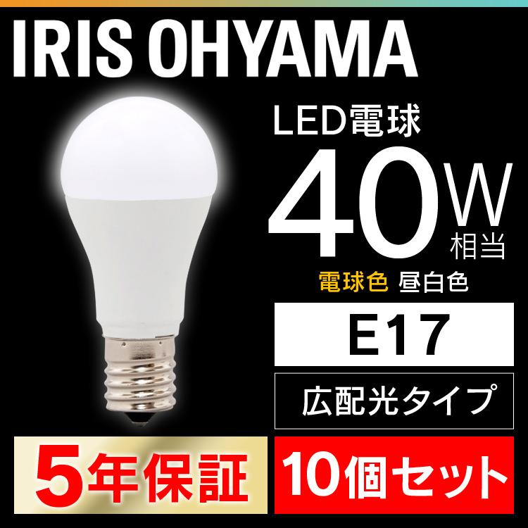 【10個セット】 LED電球 E17 40W 電球色 昼白色 アイリスオーヤマ 広配光 LDA4N-G-E17-4T42P・LDA4L-G-E17-4T42P セット 密閉形器具 小型 シャンデリア 電球のみ おしゃれ 電球 17口金 40W形相当 LED 照明 長寿命 省エネ 節電 ペンダントライト パック 玄関