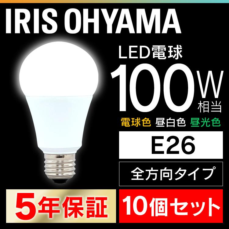 【10個セット】 LED電球 E26 100W 電球色 昼白色 昼光色 アイリスオーヤマ 全方向 LDA14N-G/W-10T5 LDA15L-G/W-10T5 LDA14D-G/W-10T5 密閉形器具対応 おしゃれ 電球 26口金 100W形相当 長寿命 節電 玄関 廊下 寝室 パック