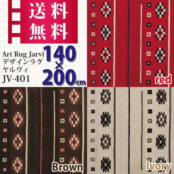【送料無料】【TD】【スミノエ】【140×200cm 約1.5畳】Art Rug Jarv デザインラグ ヤルヴィ JV-401レッド・ブラウン・アイボリーホットカーペット・床暖対応【カーペット 絨毯 マット 敷物】