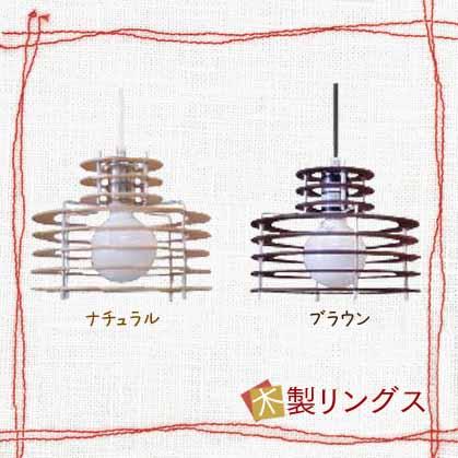 【送料無料】ペンダントライト 木製リングス8 S ブラウン・ナチュラル【NGL】【TC】【お取寄せ品】