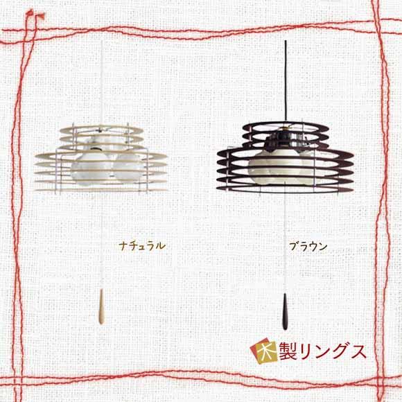【送料無料】ペンダントライト 木製リングス8 L ブラウン・ナチュラル【NGL】【TC】【お取寄せ品】
