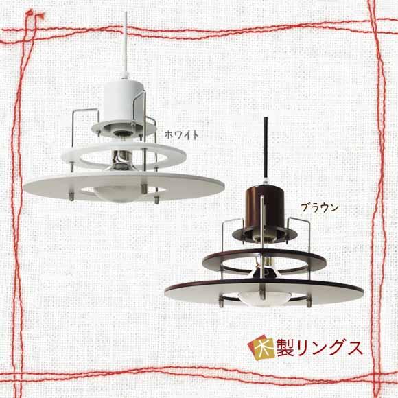 【送料無料】ペンダントライト 木製リングス2 BR【NGL】【TC】【お取寄せ品】
