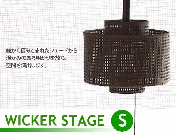 【送料無料】ペンダントライト ウィッカーステージ S【NGL】【TC】【お取寄せ品】