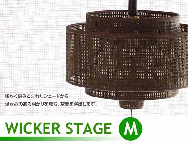 【送料無料】ペンダントライト ウィッカーステージ M【NGL】【TC】【お取寄せ品】