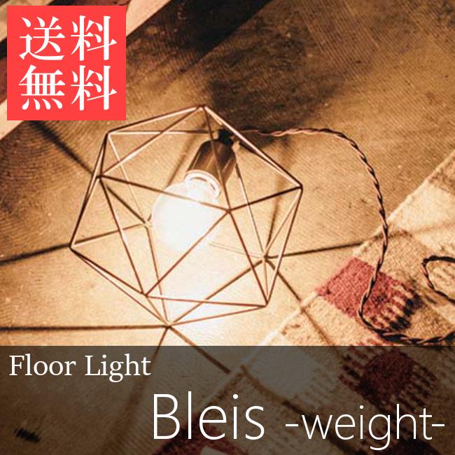 【送料無料】【間接照明 おしゃれ】【B】フロアライト Bleis -weight- ブレイス -ウェイト-【インテリア照明 リビング ダイニング】 LT-1100【TC】 【IF】