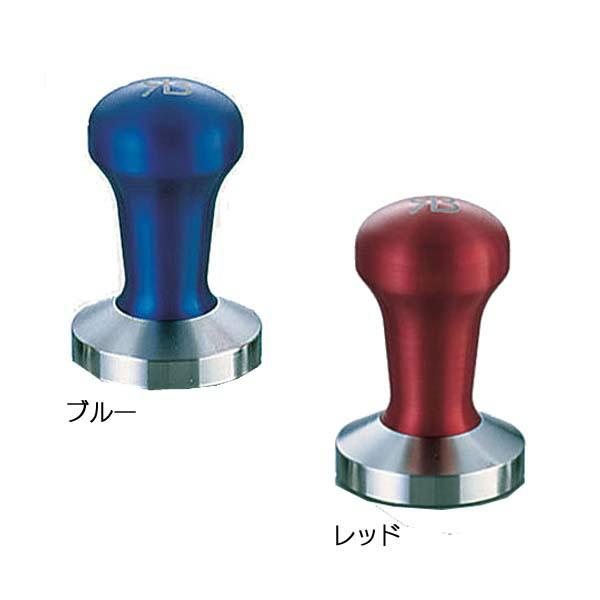 【送料無料】レッジ・バーバー エスプレッソ用タンパー ブルー FES2701・レッド FES2702【TC】【お取寄せ品】