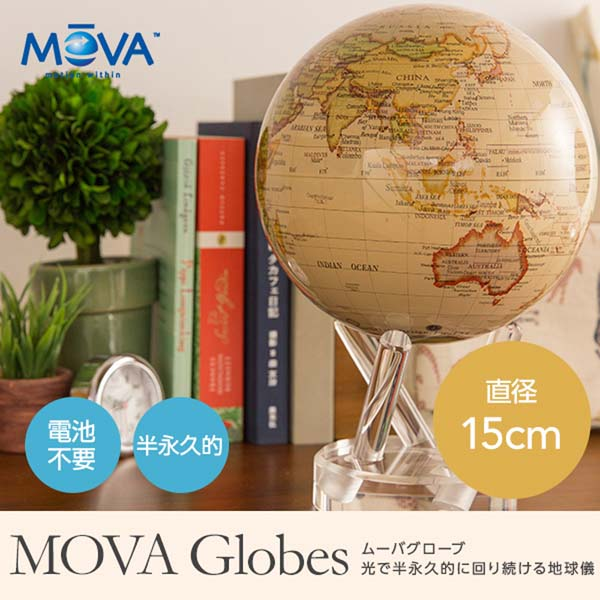 【送料無料】【B】MOVA Globes(ムーバグローブ) 光で半永久的に回り続ける地球儀 直径15cm【地球儀 インテリア】【代引不可】【TD】