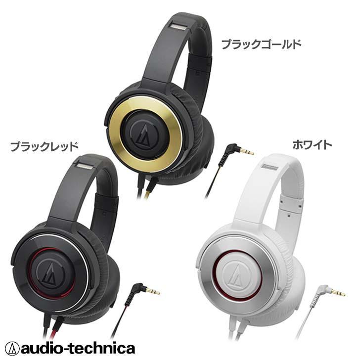 【送料無料】【ヘッドホン】ポータブルヘッドホン【ヘッドフォン】オーディオテクニカ ATH-WS550・ブラックゴールド・ブラックレッド・ホワイト【TC】