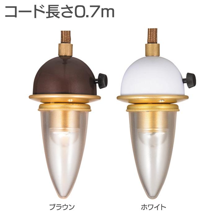 【送料無料】【ペンダントライト おしゃれ】【B】 Swan lamp スワンランプ【ナチュラル シンプル カフェ風 照明 インテリア】スワン電器 ALP-170 ブラウン・ホワイト【TC】【NGL】