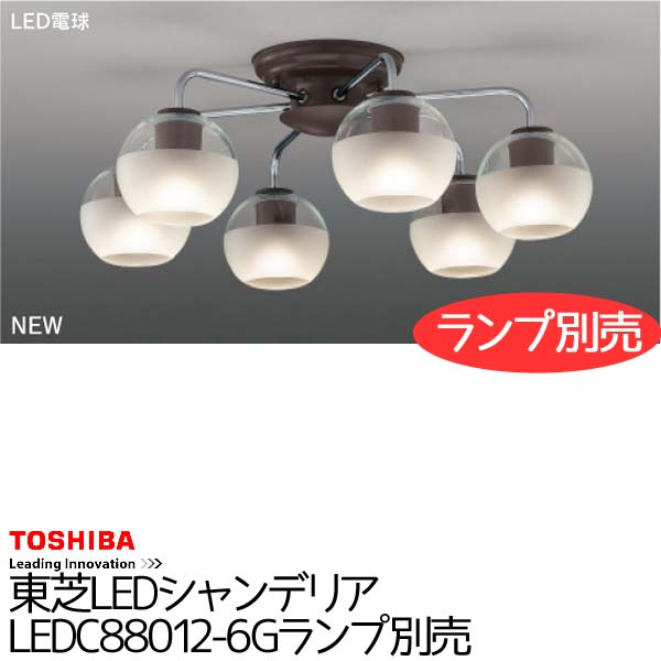 ★【送料無料】東芝LEDシャンデリアLEDC88012-6Gランプ別売【TC】【お取寄せ品】