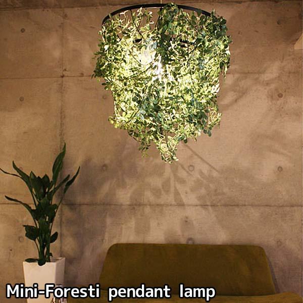 【送料無料】Mini-Foresti pendant lamp-フォレスティ ペンダントランプ-ペンダントランプ ペンダントライト おしゃれ オシャレ 照明 ライト 自然モチーフ カフェ リビング ダイニング【TC】【DIC】【お取寄せ品】
