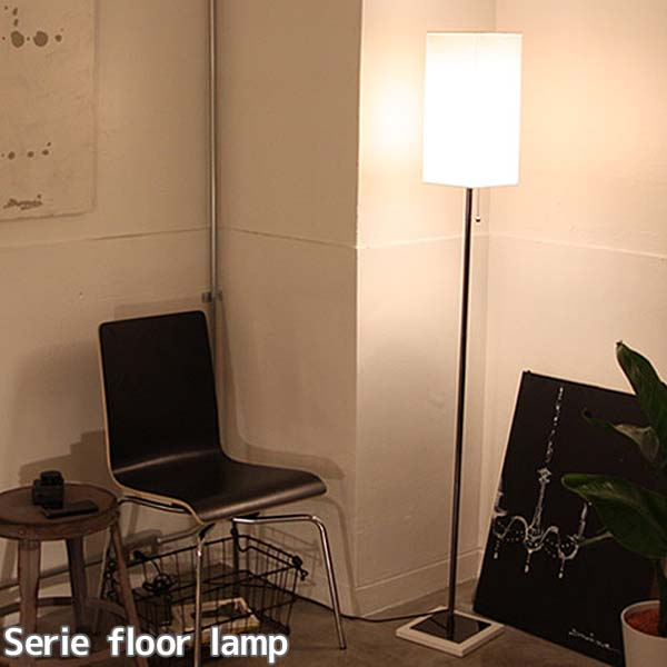 【送料無料】Serie floor lamP white・black【TC】【DIC】【お取寄せ品】