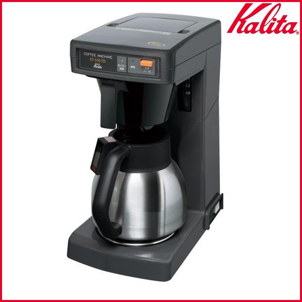 【送料無料】Kalita〔カリタ〕業務用コーヒーメーカー 12杯用 ET-550TD〔ドリップマシン コーヒーマシン 珈琲〕【TC】【お取寄せ品】