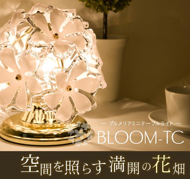 テーブルライト【送料無料】プレゼント おしゃれ 照明 Bloom ブーケテーブルライト テーブルランプ おしゃれ【間接照明 ロココ調 インテリア照明 北欧 綺麗 華やか】キシマ GEM-6898【DC】【B】