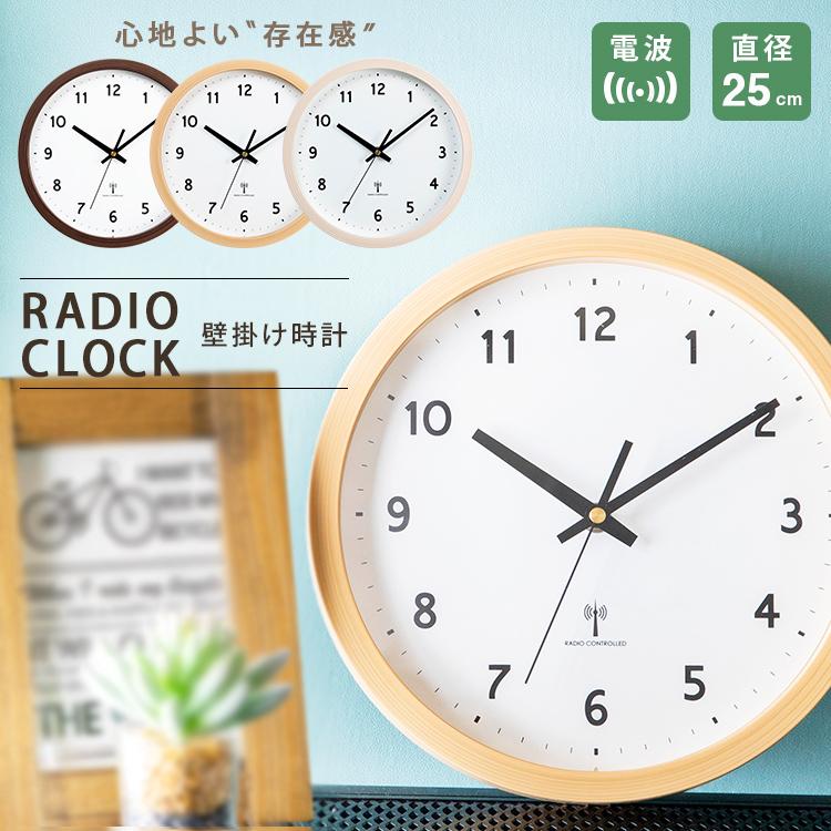 \レビュー記入でクーポンプレゼント 時計 ウォールクロック 壁かけ 直径25cm シンプル 電波時計 とけい インテリア 送料無料お手入れ要らず 見やすい 掛け時計 スーパーセール期間限定 壁掛け おしゃれ電波時計 かわいい アイボリー 木目調 アンティーク 木製 スタイリッシュ PWCRR-25-C ダークブラウン 子供部屋 北欧 D ナチュラル 電波