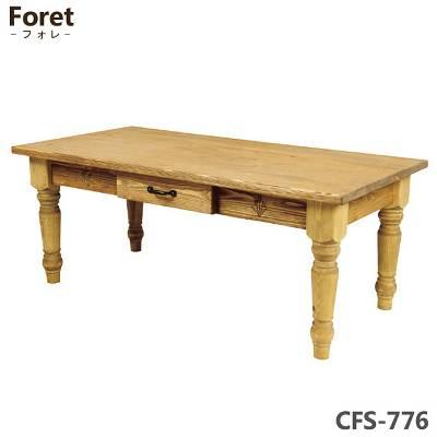 【送料無料】【TD】フォレ センターテーブルCFS-776 北欧 木目 木製 つくえ 机 パイン リビング ナチュラル シンプル ローテーブル 【東谷】【お取寄せ品】