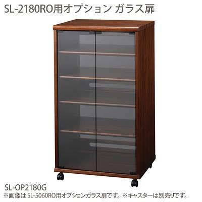 【送料無料】朝日木材加工〔ASAHI〕ADK SL-2180RO専用オプション ガラス扉 SL-OP2180G〔収納〕【TC】【お取寄せ品】