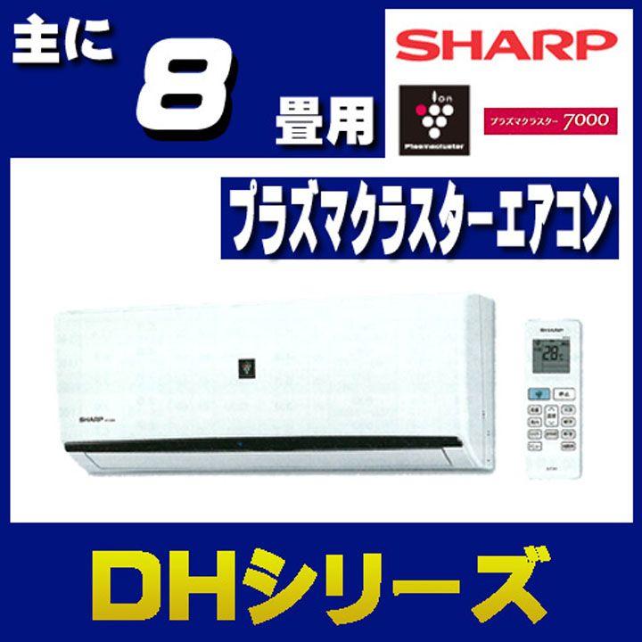 シャープエアコン2018年DHシリーズ8畳 AY-H25DH-W送料無料 エアコン 8畳 ルームエアコン 空調 冷暖房 冷房 暖房 クーラー 家庭用 シャープ 【TD】 【代引不可】