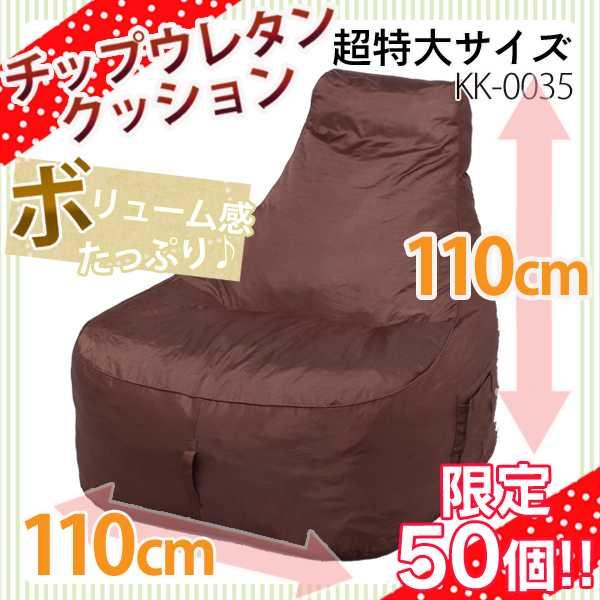 【限定50個】チップウレタンクッション KK-0036(超特大サイズ) ブラウン【送料無料】【D】