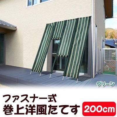 ファスナー式巻上洋風たてす200cm TAN-559-20 グリーン・ブラウン【TD】【代引不可】【お取寄せ品】