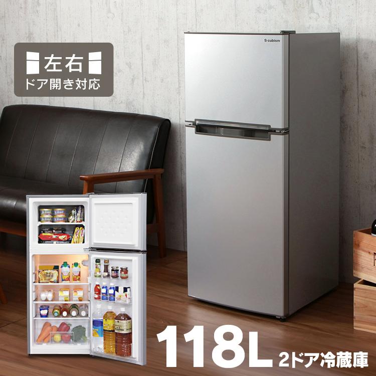 冷蔵庫 2ドア 118L おしゃれ 冷凍冷蔵庫 ARM-118L02WH・SL・BK送料無料 新生活 左右ドア Grand Line 株式会社 A-Stage ホワイト シルバー ブラック【D】