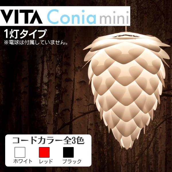 【送料無料】【B】【TC】1灯ペンダントライト CONAmn VTA 02019 ホワイト・レッド・ブラック 天井照明 照明 ライト 明かり 家庭用 【ELUX】